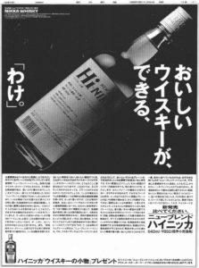 ハイニッカ 新聞
