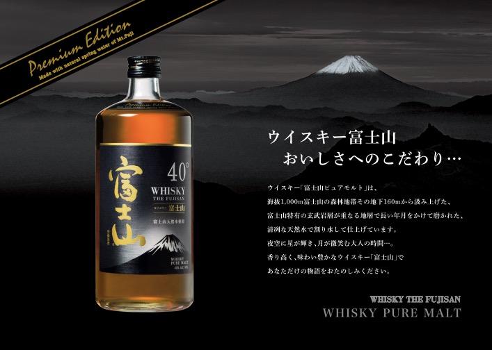 富士山ウイスキー