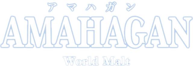 アマハガン ロゴ