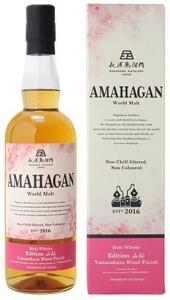 アマハガン ワールドモルト Edition 山桜ウッドフィニッシュ